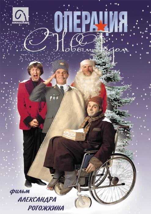 Смотреть советский фильм с новым годом
