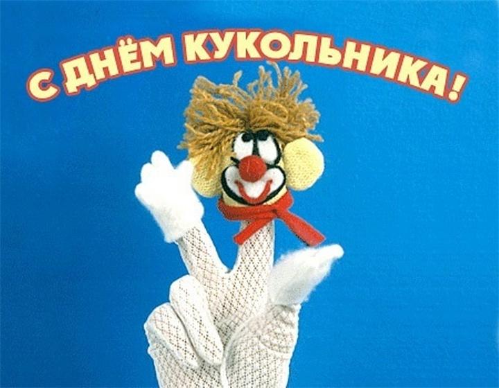 Поздравления с днем театра кукол